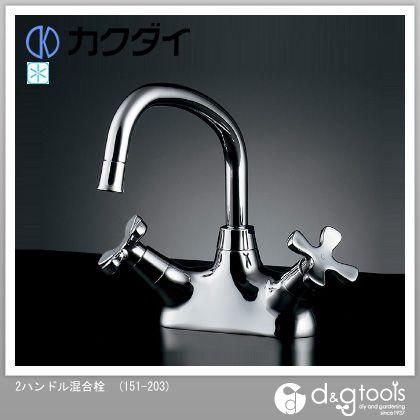 カクダイ2ハンドル混合栓(151-203)