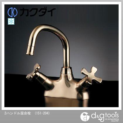 カクダイ/KAKUDAI 2ハンドル混合栓 クリアブラス 151-203-CG