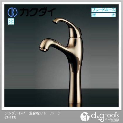 カクダイ/KAKUDAI シングルレバー混合栓 ミドル・クリアブラス 183-103-CG