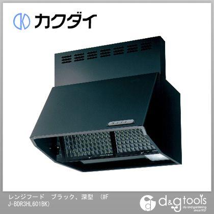 激安本物 (#FJ-BDR3HL601BK):DIY ブラック、深型 カクダイ レンジフード FACTORY SHOP ONLINE-木材・建築資材・設備