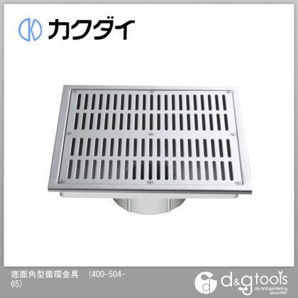 いつでも送料無料 即納 カクダイ KAKUDAI 400-504-65 底面角型循環金具