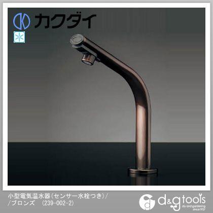 カクダイ 小型電気温水器(センサー水栓つき) ブロンズ 239-002-2