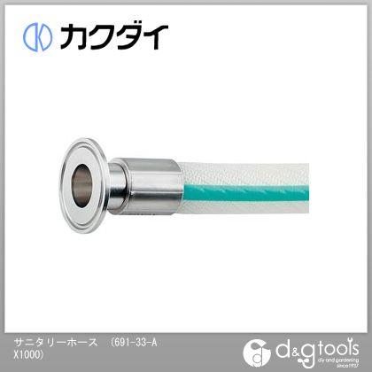 カクダイ サニタリーホース  691-33-AX1000