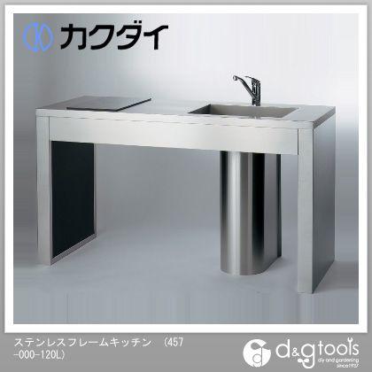 カクダイ(KAKUDAI) ステンレスフレームキッチン 457-000-120L 1セット