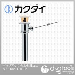 カクダイ ポップアップ排水金具ユニット  432-418-32