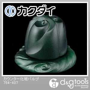 カクダイ(KAKUDAI) カウンター化粧バルブ 784-407 1個