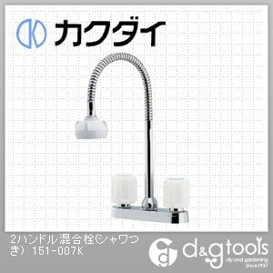 カクダイ 2ハンドル混合栓(シャワつき)  151-007K