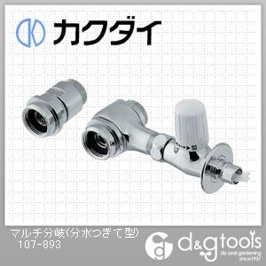 カクダイ マルチ分岐(分水つぎて型)  107-893