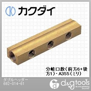 カクダイ ダブルヘッダー (682-014-61)