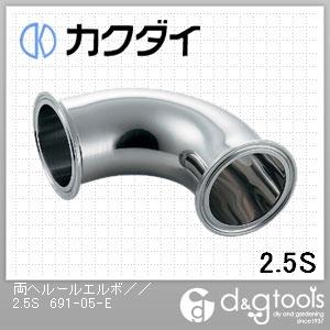 カクダイ 両へルールエルボ 2.5S 691-05-E