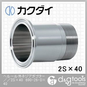 カクダイ ヘルール外ネジアダプター 2S×40 (690-26-D×40)