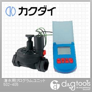 カクダイ 潅水用プログラムユニット  502-405