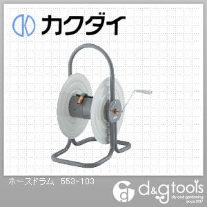 カクダイ ホースドラム ホースリール (553-103) KAKUDAI 散水・潅水用ホース ホースリール・ホースハンガー