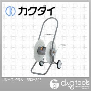 カクダイ ホースドラム  553-203