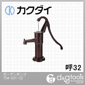 カクダイ(KAKUDAI) ガーデンポンプ 734-031-32