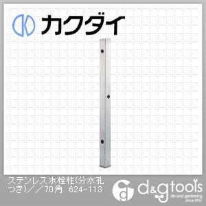カクダイ(KAKUDAI) ステンレス水栓柱(分水孔つき)70角 624-113