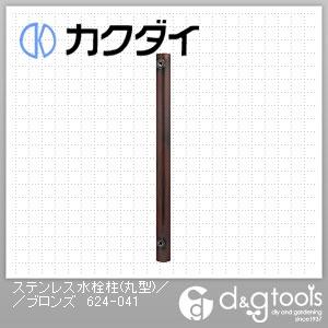 カクダイ ステンレス水栓柱(丸型) ブロンズ 624-041