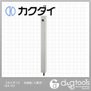 カクダイ(KAKUDAI) 水栓柱(人研ぎ) 624-151