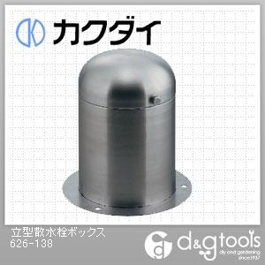 カクダイ 立型散水栓ボックス (626-138)
