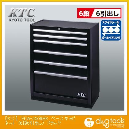 KTC ベースキャビネット (6段6引出し) ブラック EKW-2006BK