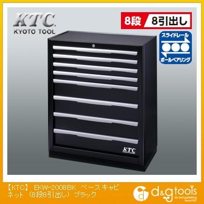 KTC ベースキャビネット (8段8引出し) ブラック EKW-2008BK
