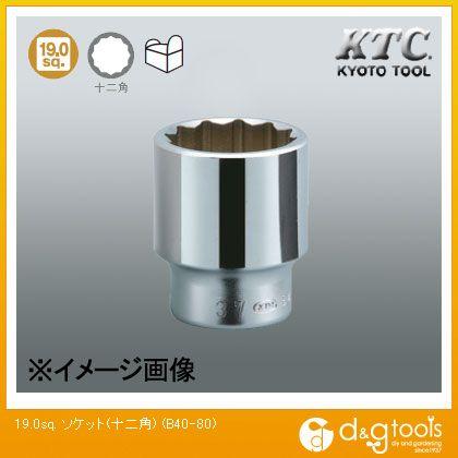 KTC 19.0sq. ソケット(十二角)  B40-80