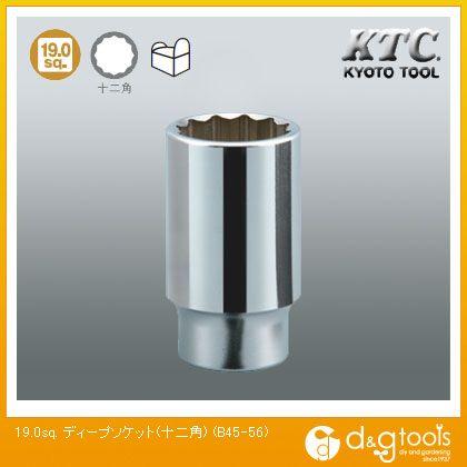 KTC 19.0sq. ディープソケット(十二角)  B45-56