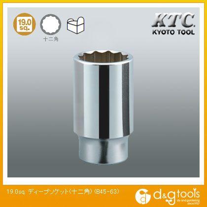 KTC 19.0sq. ディープソケット(十二角)  B45-63