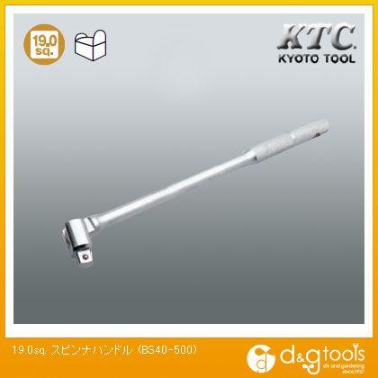 KTC KTC19.0sq.スピンナハンドル500mm  BS40-500