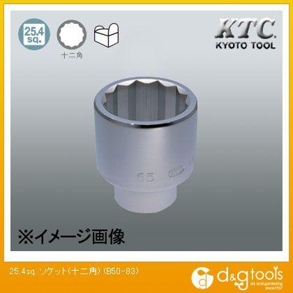 KTC 25.4sq. ソケット(十二角) (B50-83)