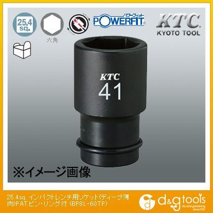 KTC KTC25.4sq.インパクトレンチ用ソケット(ディープ薄肉)60mm BP8L-60TP 1点