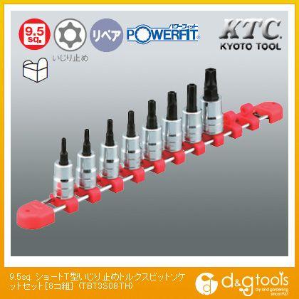 KTC 9.5sq. ショートT型いじり止めトルクスビットソケットセット  TBT3S08TH 8 個組