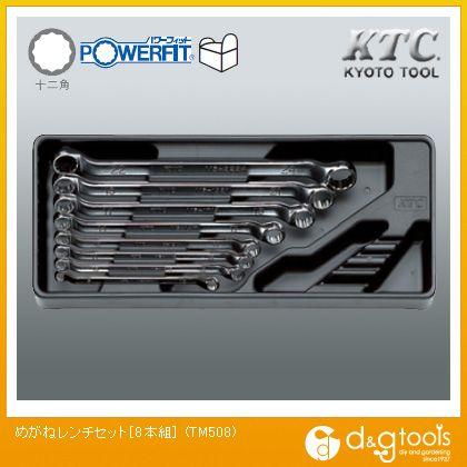 KTC めがねレンチセット  TM508 8 本組