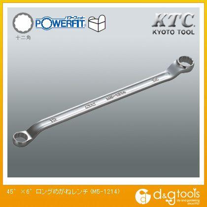 KTC KTC45°×6°ロングめがねレンチ12×14mm M5-1214 1点 爆買い新作 信託
