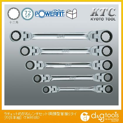 KTC ラチェットめがねレンチセット(両頭型首振りタイプ)  TMR105 5 本組