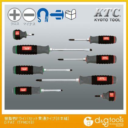 KTC 樹脂柄ドライバセット貫通タイプD.PAT. (TPMD18) 8本組