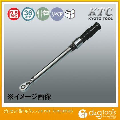 KTC プレセット型トルクレンチD.PAT. (CMPB0503)