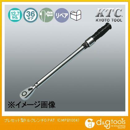 KTC プレセット型トルクレンチD.PAT. (CMPB1004)