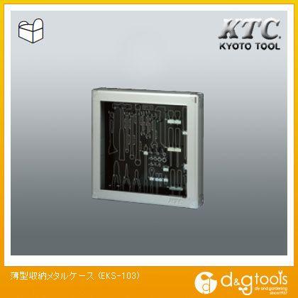 KTC KTC薄型収納メタルケース  EKS-103