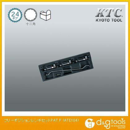 KTC フリーポジションレンチセットPAT.P  ATE104