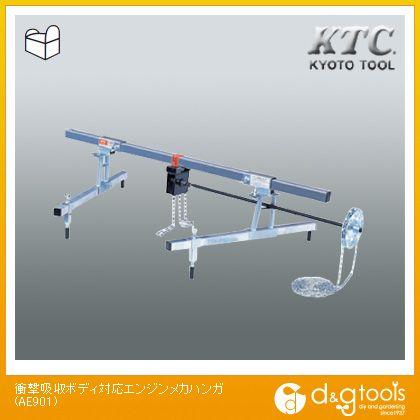 KTC 衝撃吸収ボディ対応エンジンメカハンガ  AE901
