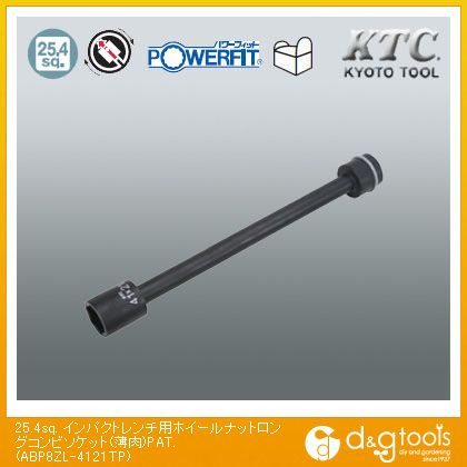 KTC 25.4sq.インパクトレンチ用ホイールナットロングコンビソケット(薄肉)PAT. ABP8ZL-4121TP 1点