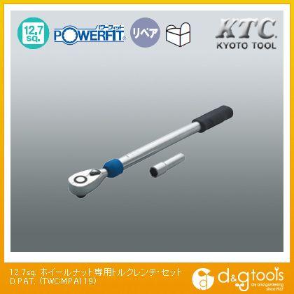 KTC 12.7sq. ホイールナット専用トルクレンチ・セットD.PAT.  TWCMPA119