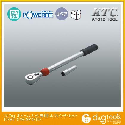 KTC 12.7sq. ホイールナット専用トルクレンチ・セットD.PAT.  TWCMPA319