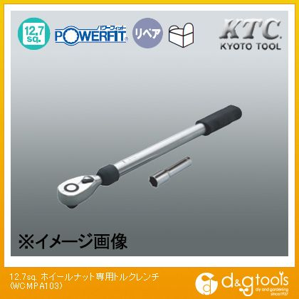 KTC 12.7sq.ホイールナット専用トルクレンチ  WCMPA103