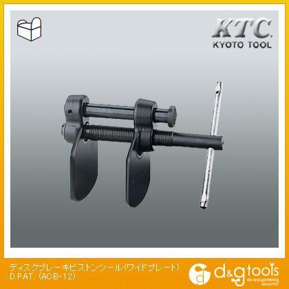 KTC ディスクブレーキピストンツール(ワイドプレート)D.PAT. (ACB-12) 特殊クランプ クランプ