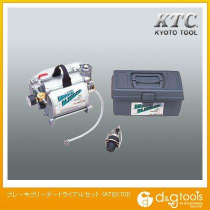 KTC ブレーキブリーダートライアルセット ATBX70I 1点