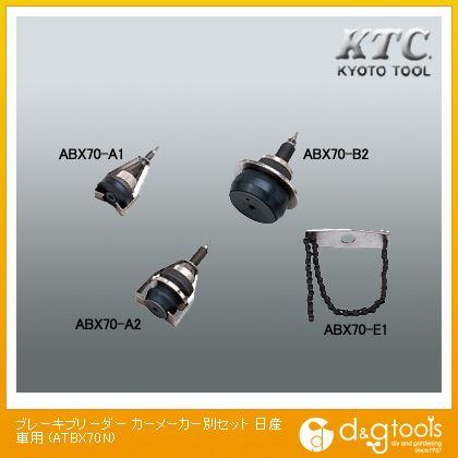 KTC ブレーキブリーダー カーメーカー別セット 日産車用  ATBX70N