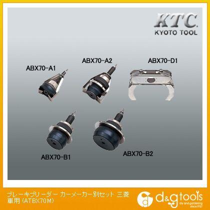 KTC ブレーキブリーダー カーメーカー別セット 三菱車用  ATBX70M