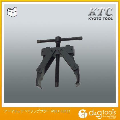 KTC アーマチュアベアリングプラー  ABU-3262